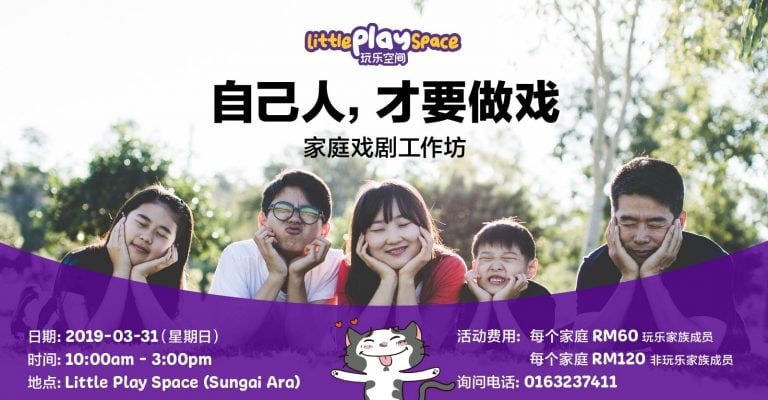 Little Play Space《自己人,才要做戏》家庭戏剧工作坊