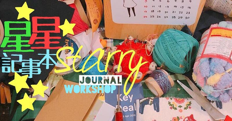 little play space event Starry Journal Workshop